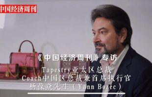 专访Coach中国区总裁兼CEO