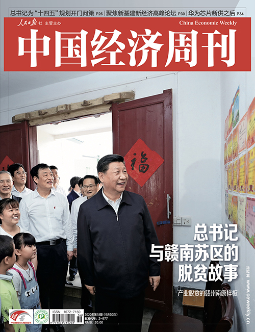 2020年第18期《中国经济周刊》封面