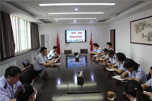 召开节前廉政安全教育会