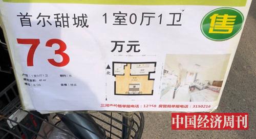 燕郊某中介掛牌推介的房源,拍攝:《中國經濟周刊》李慧敏