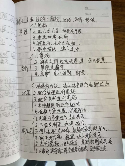 """传说中的骗子""""话术本"""",只限""""曝光""""不准模仿!图片来源:  公安白云分局公众号"""