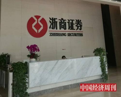 浙商绅宝bbin|网址位于  钱江新城的公司总部前台(《中国经济周刊》记者 陈一良 摄)