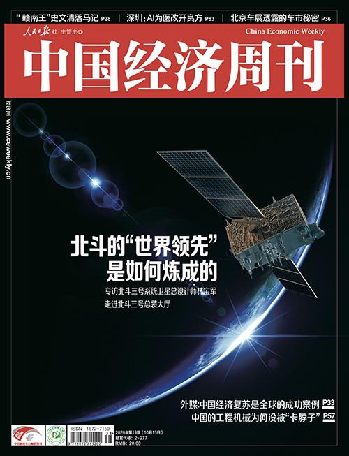 2020年第19期《中国经济周刊》封面