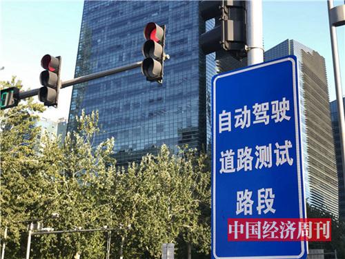 位于亦庄同济中街的自动驾驶道路测试路段