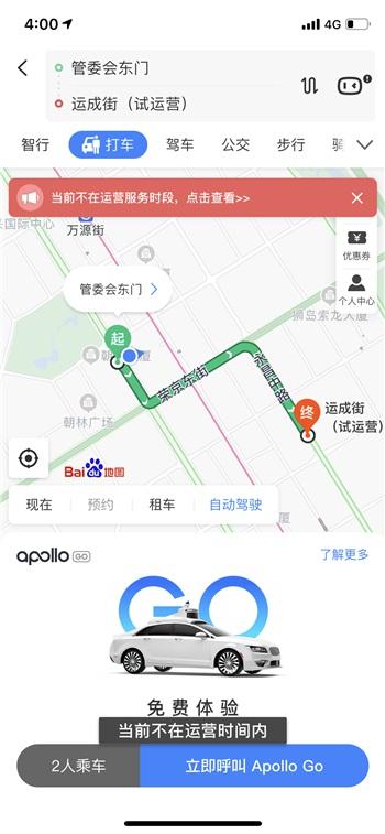 下午4点百度地图显示Robotaxi停止运营(图片来自客户端截图)_副本