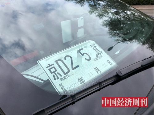 无人驾驶出租车牌照。