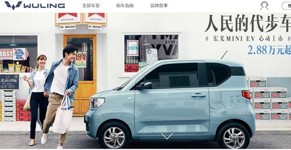 """酷似""""老年代步车""""的五菱宏光MINI EV,图片来自五菱宏光公司官网"""