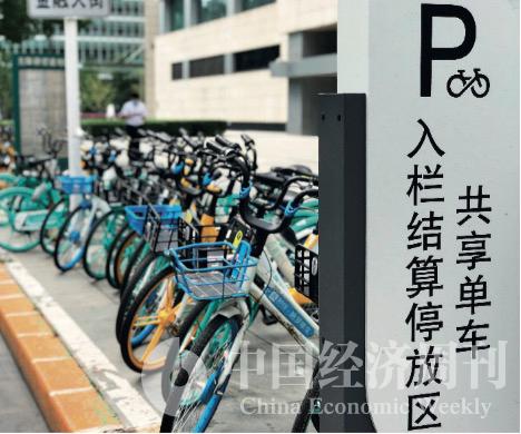 21 共享单车的电子围栏《 中国经济周刊》记者 贾璇I摄