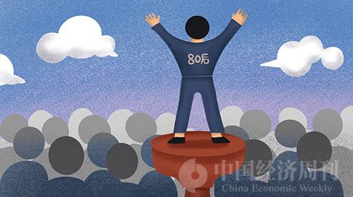 80 插画:《中国经济周刊》美编 孙竹