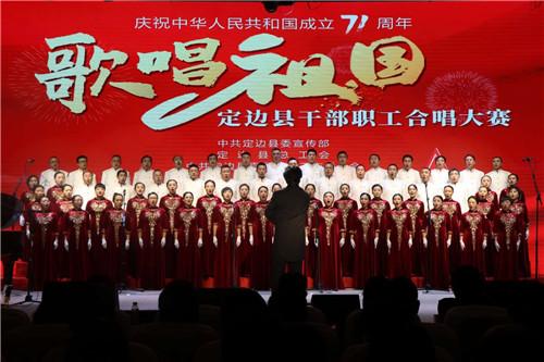 定边县举行庆祝中华人民共和国成