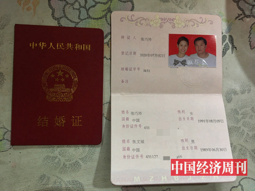 张巧玲和张文斌的结婚证。(摄影:邓雅蔓)
