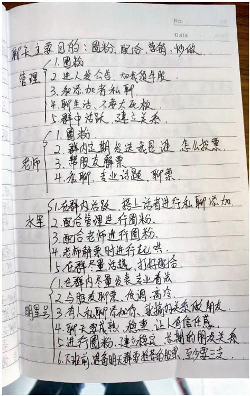 55 騙子話術本  圖片來源:貴陽公安白云分局公眾號