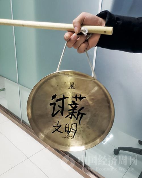 66-3 10 月13 日下午,蛋壳合作方负责人和装修工人在蛋壳北京总部楼下敲锣讨薪。《中国经济周刊