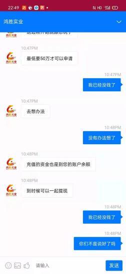 蔣江洪與客服的聊天記錄2
