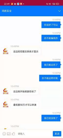 蔣江洪與客服的聊天記錄