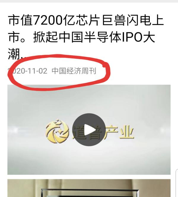 """鑫潤寶和道普產業冒用""""中國經濟周刊""""名義2"""