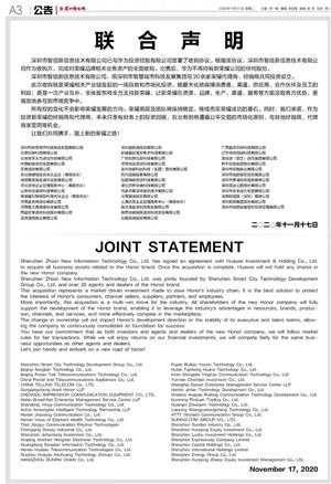 《深圳特区报》刊登的声明