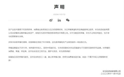 华为官网声明