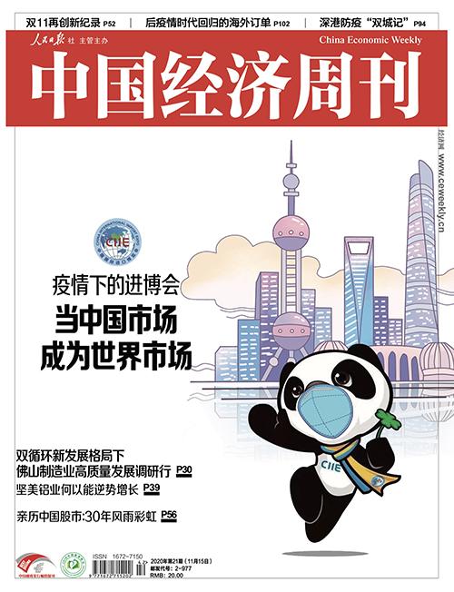2020年第21期《中国经济周刊》封面
