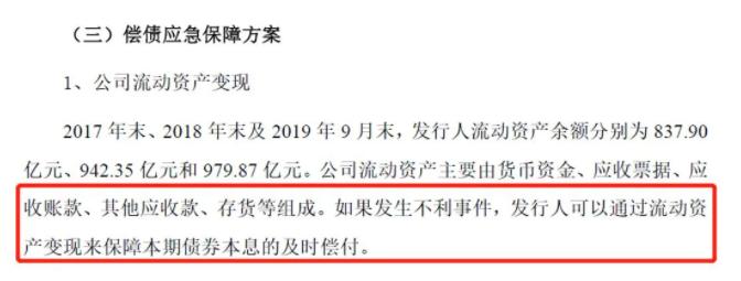 """華晨集團""""20華晨01""""的《募集說明書》"""