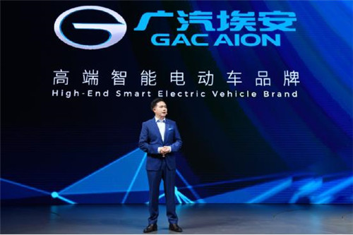 """广汽埃安古惠南总经理宣布公司更名为""""广汽埃安新能源汽车有限公司"""""""
