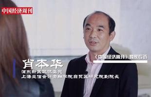 专访浦东政协委员肖本华
