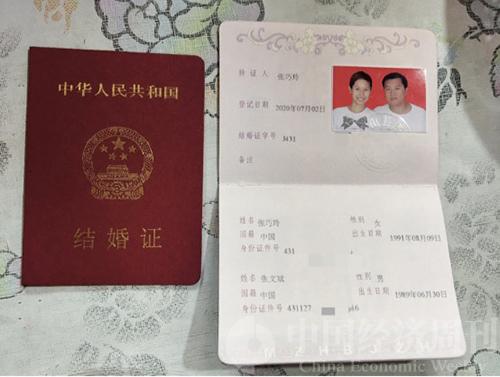 36-2 張巧玲和張文斌的結婚證