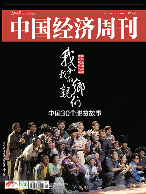 2020年第22期《中國經濟周刊》封面