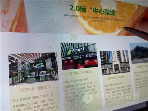"""上蔬永輝的官網上至今仍書寫著打造2.0版""""中心菜場""""的美好愿景 (宋杰攝)"""