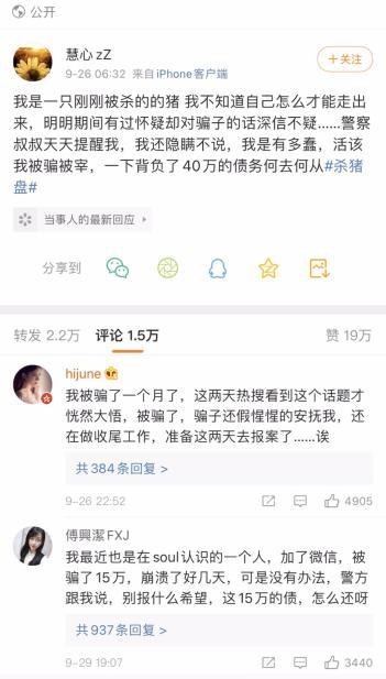 """網友@慧心zZ 在微博上分享自己的""""被殺""""經歷,在她的微博下面有上百個類似經歷的人評論。"""