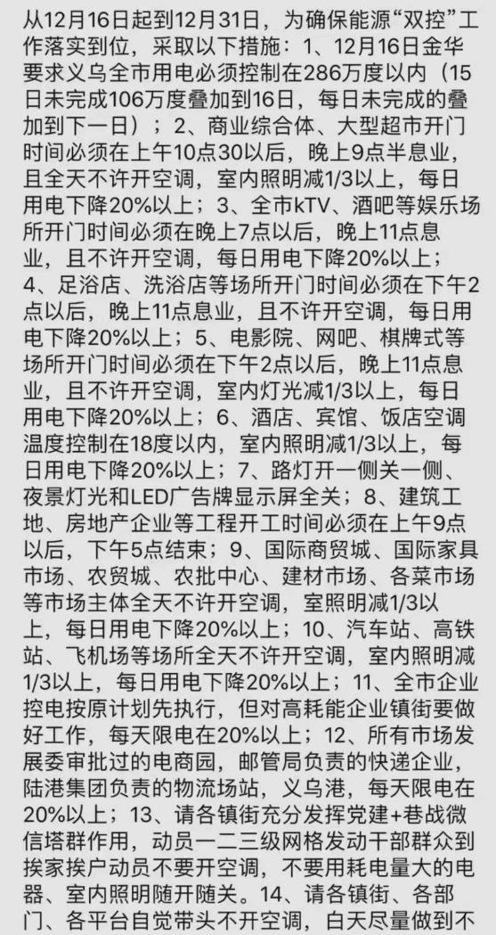 """陈平提供的一份义乌市用电控制计划。根据这一计划,义乌国际商贸城等商场全天不许开空调,基层干部需""""挨家挨户动员不要开空调""""。"""