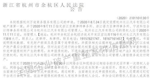 """7年""""烧光""""51亿,杭州又一家车企遭破产清算"""