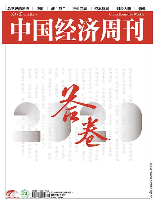 2020年第24期《中国经济周刊》封面