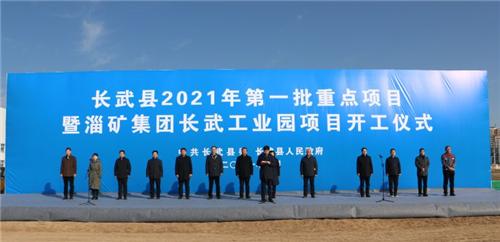 总投资41.4亿长武县2021年第一批