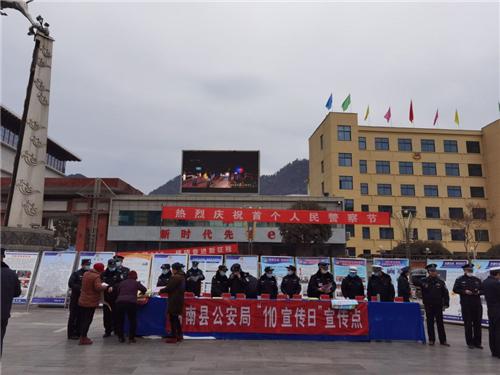 """首个中国人民警察节看商南别样"""""""