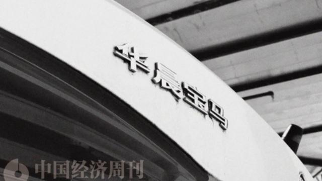 公开谴责!上交所查实华晨集团存在4个方面违规