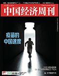 疫苗的中国速度