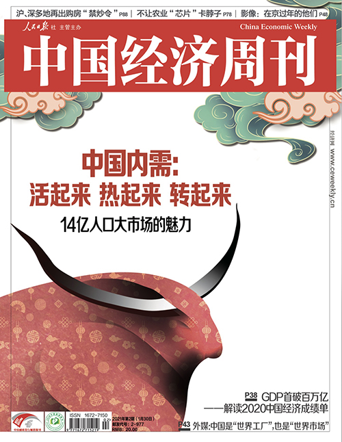 2021年第2期《中国经济周刊》封面