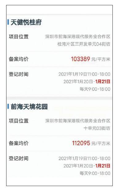 96-2 前海两个网红盘的购房意向登记页面。(图片来源:受访者)