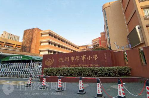 98-1 位于杭州市西湖区求智巷6号的杭州市学军小学,公开信息显示,该小学前身为1908年创建的杭州府官立初等小学堂。《中国经济周刊》 记者 陈一良 摄