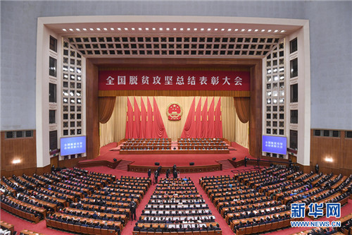 2月25日,全国脱贫攻坚总结表彰大会在北京人民大会堂隆重举行。