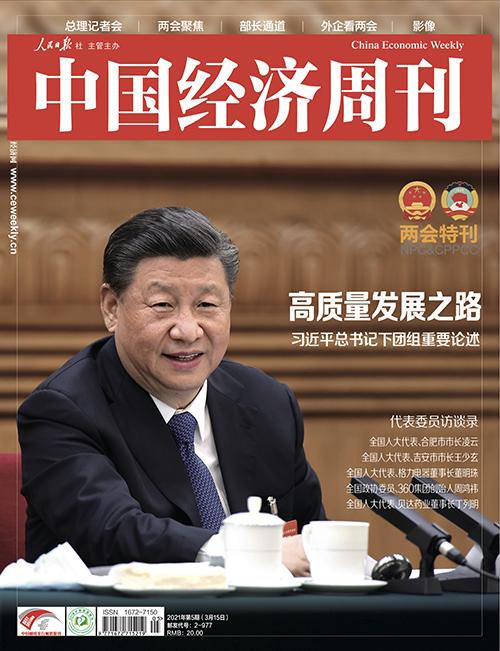 2021年第5期《中國經濟周刊》封面