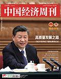 中國高質量發展之路