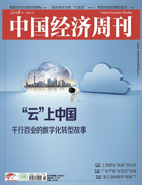 2021年第6期《中国经济周刊》封面