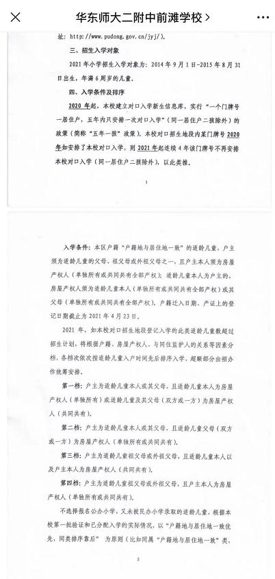 3月25日华二前滩在其官方公众号上发布了2021年招生告示。(部分截图)