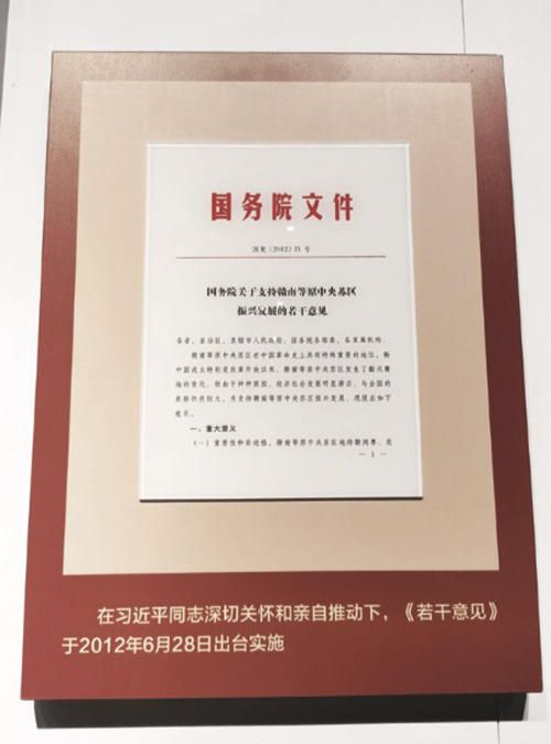 19 中央红军长征出发纪念馆内展品
