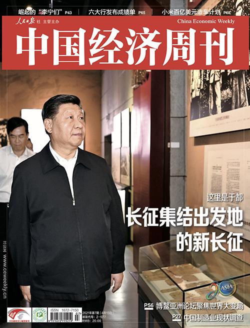 2021年第7期《中国经济周刊》封面
