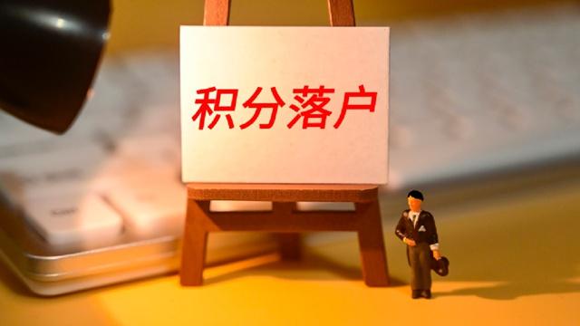 """北京积分落户每年6000人但常住""""北漂""""超700万,还能扩容吗?"""