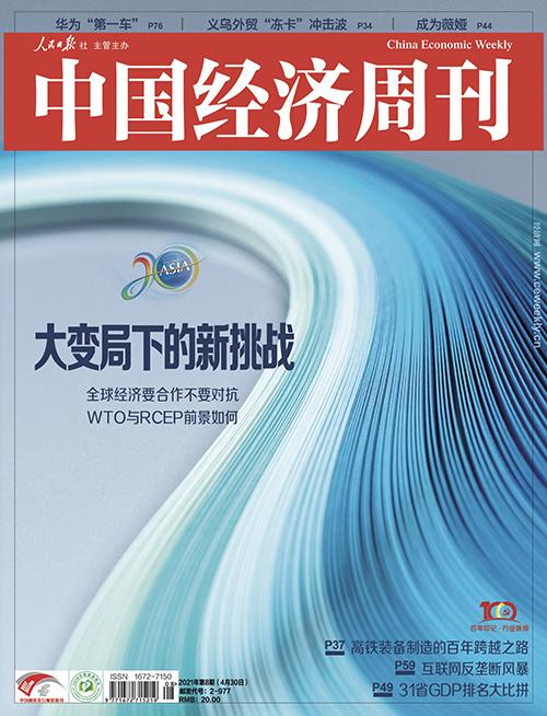 2021年第8期《中国经济周刊》封面