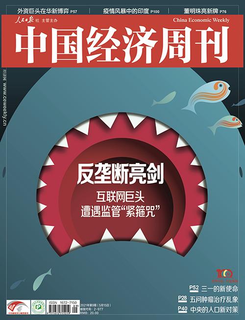 2021年第9期《中國經濟周刊》封面